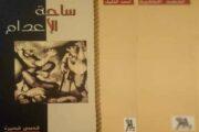 القاص والصحفي أحمد الخليل: التأخر بنشر نصوصي القصصية والشعرية سببه الوضع المادي