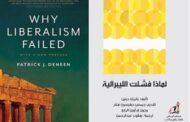 باتريك دينين يكشف دور الليبرالية في انهيار القيم الأخلاقي