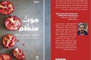 رواية «موت منظم» لـ أحمد مجدي همام ملف الأرمن في مصر