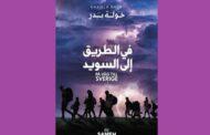 «في الطريق إلى السويد» رواية للفلسطينية خولة بدر عن دروب اللجوء الوعرة