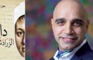 هكذا تحدث الروائي البحريني عقيل الموسوي عن روايته «دارا الزرادشتي»!